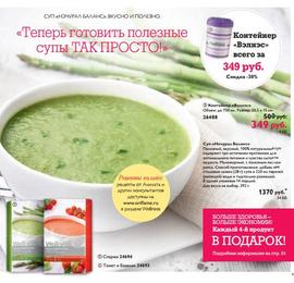 Каталог Wellness by Oriflame №2 2014 страница 11.