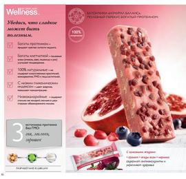 Каталог Wellness by Oriflame №2 2014 страница 12.
