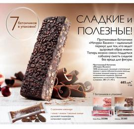 Каталог Wellness by Oriflame №2 2014 страница 13.