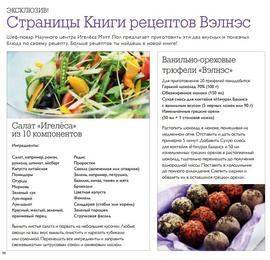Каталог Wellness by Oriflame №2 2014 страница 14.