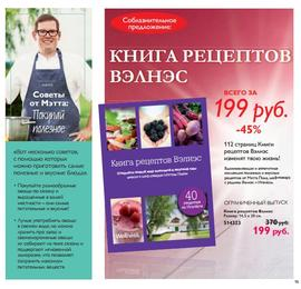Каталог Wellness by Oriflame №2 2014 страница 15.