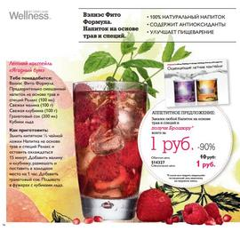 Каталог Wellness by Oriflame №2 2014 страница 16.