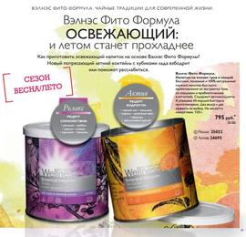 Каталог Wellness by Oriflame №2 2014 страница 17.