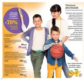 Каталог Wellness by Oriflame №2 2014 страница 18.