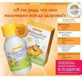 Каталог Wellness by Oriflame №2 2014 страница 19.
