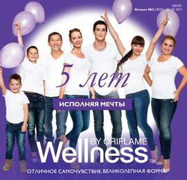Каталог Wellness by Oriflame №2 2014 страница 1