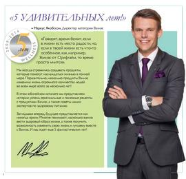 Каталог Wellness by Oriflame №2 2014 страница 2.