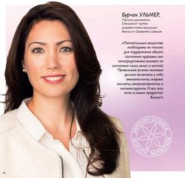 Каталог Wellness by Oriflame №2 2014 страница 20.