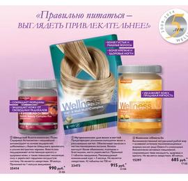 Каталог Wellness by Oriflame №2 2014 страница 21.