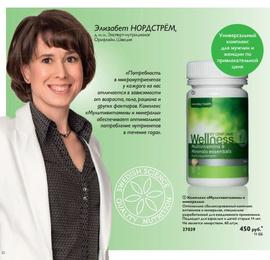 Каталог Wellness by Oriflame №2 2014 страница 22.