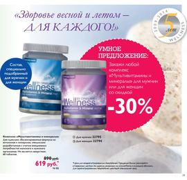 Каталог Wellness by Oriflame №2 2014 страница 23.