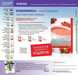 Каталог Wellness by Oriflame №2 2014 страница 24.