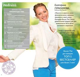 Каталог Wellness by Oriflame №2 2014 страница 4.