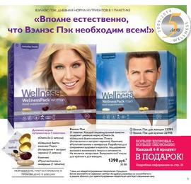 Каталог Wellness by Oriflame №2 2014 страница 5.