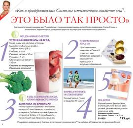 Каталог Wellness by Oriflame №2 2014 страница 6.