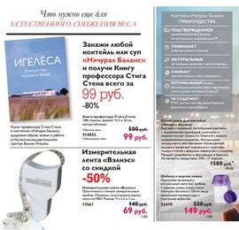 Каталог Wellness by Oriflame №2 2014 страница 8.