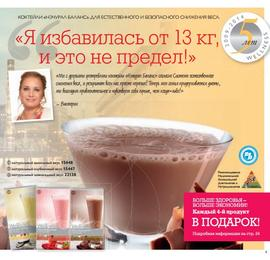 Каталог Wellness by Oriflame №2 2014 страница 9.