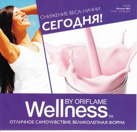 Каталог Wellness by Oriflame №2 2015 страница 1.
