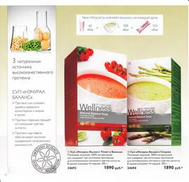 Каталог Wellness by Oriflame №2 2015 страница 10.