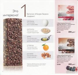 Каталог Wellness by Oriflame №2 2015 страница 12.