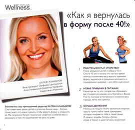 Каталог Wellness by Oriflame №2 2015 страница 2.