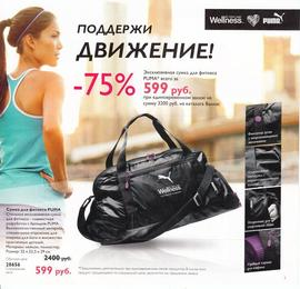 Каталог Wellness by Oriflame №2 2015 страница 3.