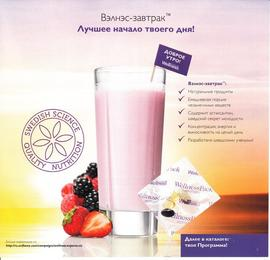 Каталог Wellness by Oriflame №2 2015 страница 5.