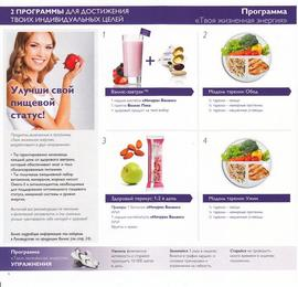 Каталог Wellness by Oriflame №2 2015 страница 6.