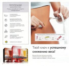 Каталог Wellness by Oriflame №2 2015 страница 8.